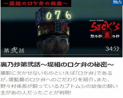 「SICK'S 恕乃抄」裏乃抄~御厨・高座・堤の裏座談会~第2話