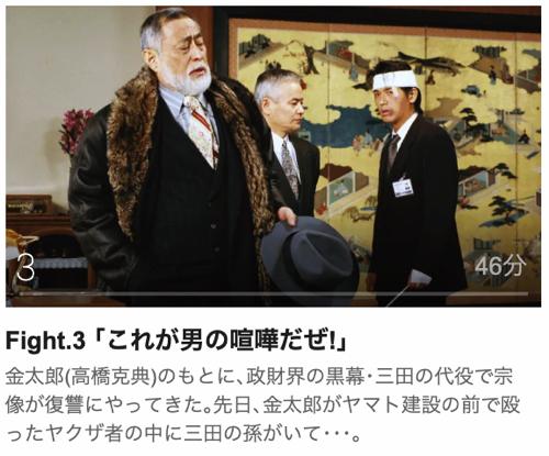 サラリーマン金太郎第3話