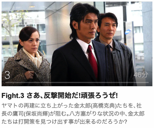サラリーマン金太郎4第3話