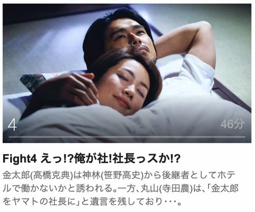 サラリーマン金太郎3第4話