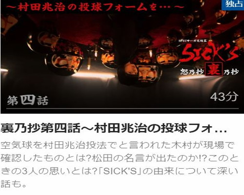 「SICK'S 恕乃抄」裏乃抄~御厨・高座・堤の裏座談会~第4話