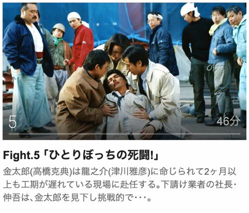 サラリーマン金太郎第5話