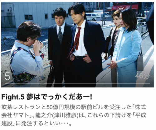 サラリーマン金太郎2第5話