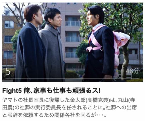 サラリーマン金太郎3第5話