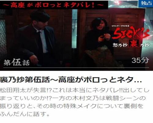 「SICK'S 恕乃抄」裏乃抄~御厨・高座・堤の裏座談会~第5話