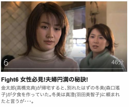 サラリーマン金太郎3第6話