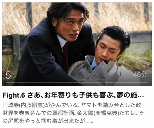 サラリーマン金太郎4第6話