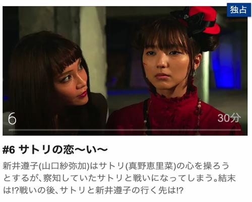 SPECサーガ黎明篇「サトリの恋」第6話