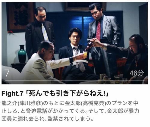 サラリーマン金太郎第7話