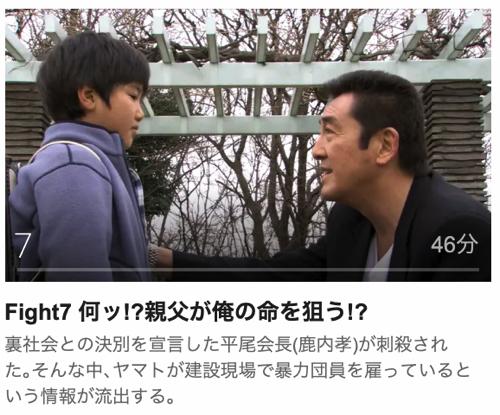 サラリーマン金太郎3第7話