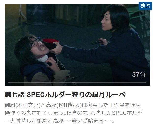 「SICK'S 恕乃抄」第7話