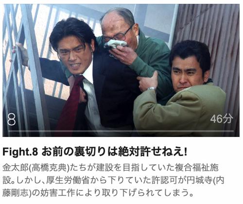 サラリーマン金太郎4第8話