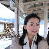 終着駅 トワイライトエクスプレスの恋アイキャッチ画像