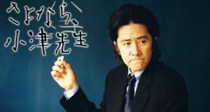さよなら、小津先生アイキャッチ