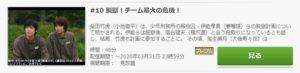 シバトラ~童顔刑事・柴田竹虎~第10話