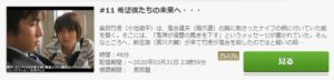 シバトラ~童顔刑事・柴田竹虎~第11話