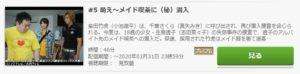シバトラ~童顔刑事・柴田竹虎~第5話