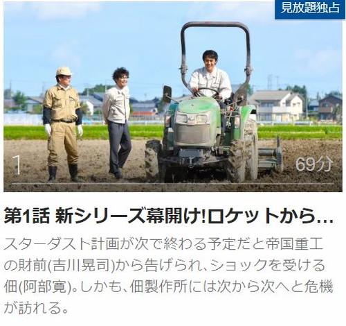 下町ロケット(2018)第1話
