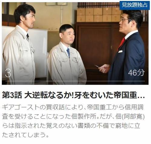 下町ロケット(2018)第3話