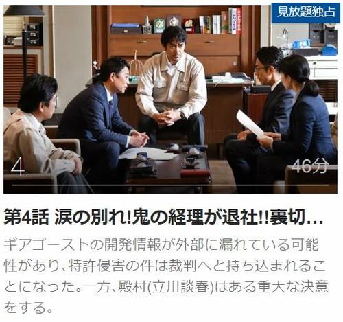 下町ロケット(2018)第4話