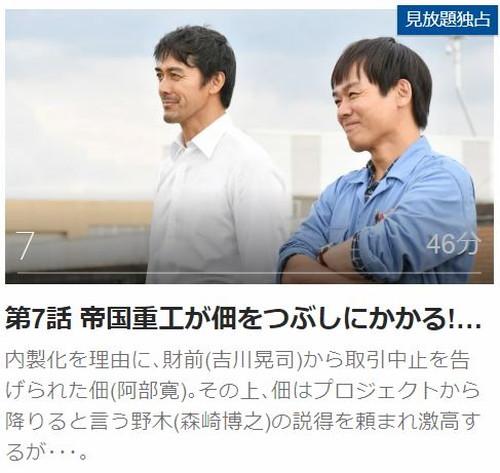 下町ロケット(2018)第7話