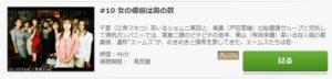 ショムニ ファイナル第10話