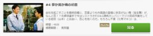 ショムニ ファイナル第4話