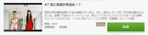 ショムニ ファイナル第7話