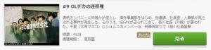 ショムニ ファイナル第9話