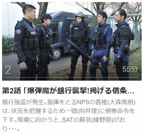 S -最後の警官-第2話