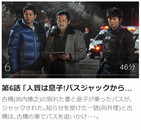 S -最後の警官-第6話