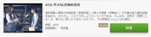 ショムニ 2ndシーズン第10話