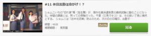 ショムニ 2ndシーズン第11話