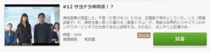 ショムニ 2ndシーズン第12話