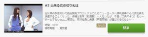ショムニ 2ndシーズン第3話