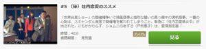 ショムニ 2ndシーズン第5話