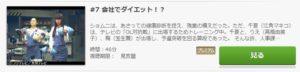 ショムニ 2ndシーズン第7話