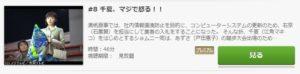 ショムニ 2ndシーズン第8話