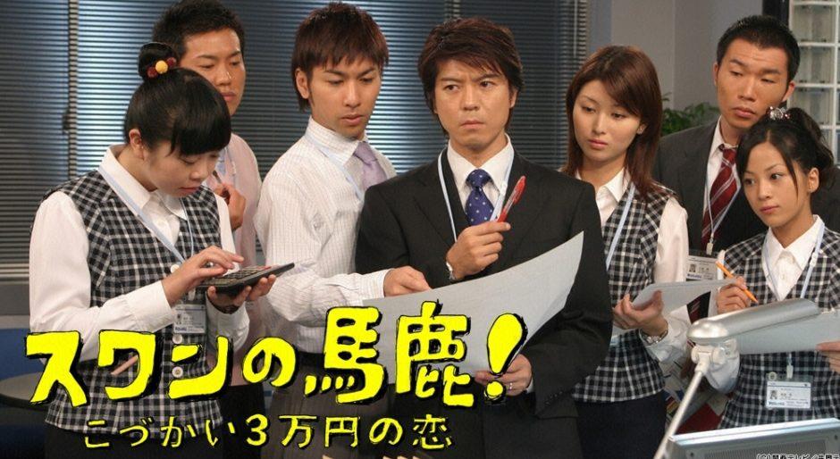 スワンの馬鹿!~こづかい3万円の恋~アイキャッチ