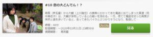 スワンの馬鹿!~こづかい3万円の恋~第10話