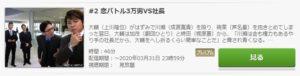 スワンの馬鹿!~こづかい3万円の恋~第2話