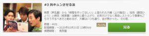 スワンの馬鹿!~こづかい3万円の恋~第3話