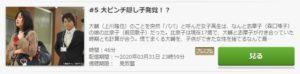 スワンの馬鹿!~こづかい3万円の恋~第5話