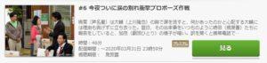 スワンの馬鹿!~こづかい3万円の恋~第6話