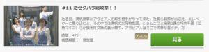 ショムニ第11話
