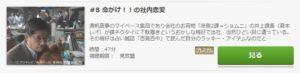 ショムニ第8話