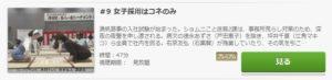 ショムニ第9話