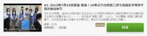 ショムニ2013第1話