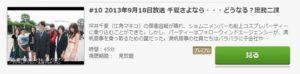 ショムニ2013第10話