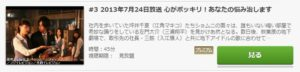 ショムニ2013第3話